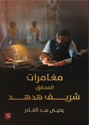 مغامرات المحقق شريف هدهد Pdf Books Reading Arabic Books Books