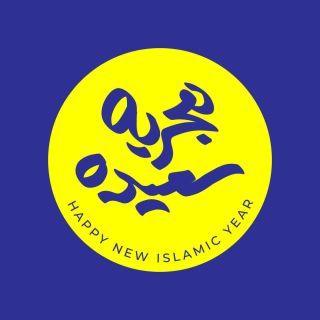 صور معايدات رأس السنة الهجرية 1442 تهنئة العام الهجري الجديد Islam School Logos Happy