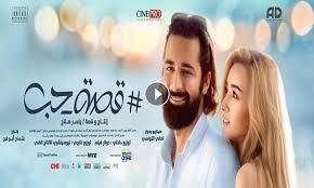 فيلم قصة حب 2019 Hd Ads Dvd