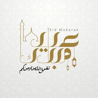 صور عيد الفطر 2020 اجمل صور تهنئة لعيد الفطر المبارك Happy Eid Eid Al Fitr Islamic Wallpaper Hd
