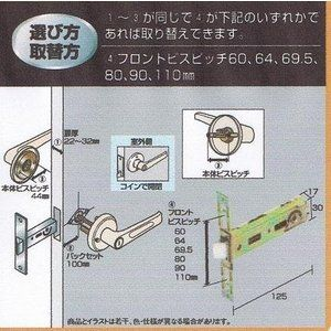 マツ六 浴室ドアのノブをレバーハンドルへの交換セット 間仕切錠