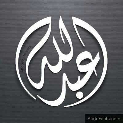 Pin By Abdala On My Name Islamic Calligraphy Painting Islamic Calligraphy Calligraphy Art