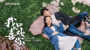 Download Drama China Le Coup De Foudre Subtitle Indonesia Drama Sekolah Menengah Teman