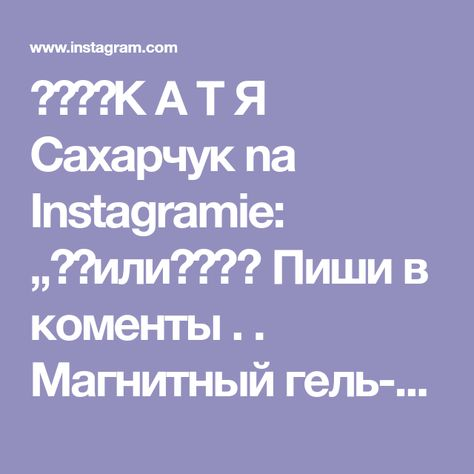 """💁🏼♀️К А Т Я Сахарчук na Instagramie: """"👍🏻или👎🏻?? Пиши в коменты . . Магнитный гель-лак: #08_lovely . . #кошачийглазнаногтях#маникюрвидное#ногтивидное#космическийманикюр."""""""