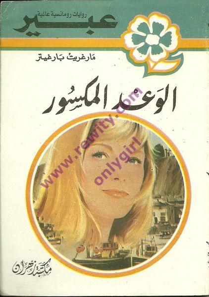 Pin By Nawar Alarab On روايات Romance Books Pdf Books Romance Novels