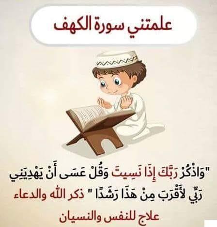 فوائد قراءة سورة الكهف Islam For Kids Salaah Islam Hadith