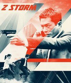 فيلم Z Storm 2014 مترجم Movie Posters Movies Fictional Characters