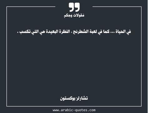 في الحياة كما في لعبة الشطرنج النظرة البعيدة هي التي تكسب Arabic Quotes Quote Quoteoftheday Citation Wisdom مقولة ح Quotes Arabic Quotes Words