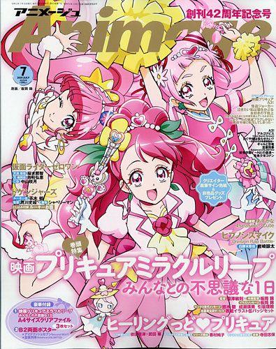 アニメージュ 2021年4月号 発売日2021年03月10日 2021 夜叉 プリキュア アニメ