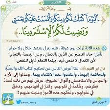 Resultat De Recherche D Images Pour دين الحق Quran Quotes Quotes Quran