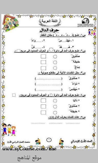 الصف الأول الفصل الأول لغة عربية أوراق عمل الحروف نماذج امتحانية 2016 2017 Arabic Alphabet For Kids Arabic Kids Arabic Worksheets