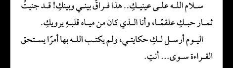 سلام الله على عينيك Arabic Books Arabic Quotes Life Quotes