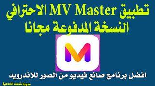 شغف الخدمية تنزيل برنامج Mv Master صانع فيديو القصص In 2020 Master Technology Letters