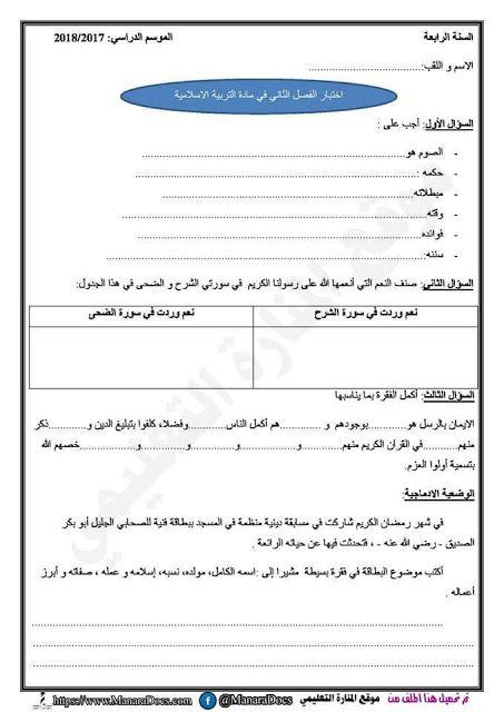 اختبارات التربية الاسلامية للفصل الثاني السنة الرابعة 4 ابتدائي الجيل الثاني Exam