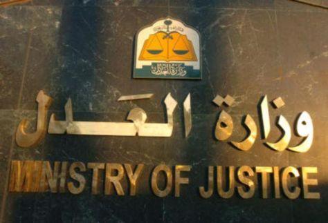 موقع وتطبيق وزارة العدل السعودية الرسمي With Images Ministry Of Justice Novelty Sign Home Decor