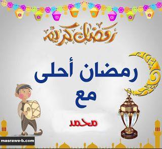 الآن صور رمضان احلى مع اسمك 2021 وجميع الاسماء Ramadan Background Ramadan Shell Crafts