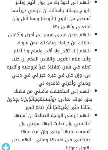 دعاء تعجيل الزواج إن شاء الله Islam Quran Islam Arabic Words
