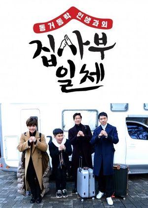 Master In The House : master, house, Master, House, Seung, Yoon,, Variety