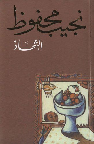 89 الروايات العربية Ideas Books Arabic Books Naguib Mahfouz