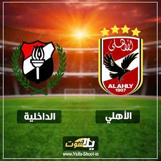 نتيجة مباراة الاهلي والداخلية بث مباشر اليوم 29 12 2018 في الدوري المصري