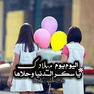 Pin By Bent Al Yemen On عيد ميلاد Birthday Girl Quotes Happy Birthday Quotes Happy Birthday Pictures