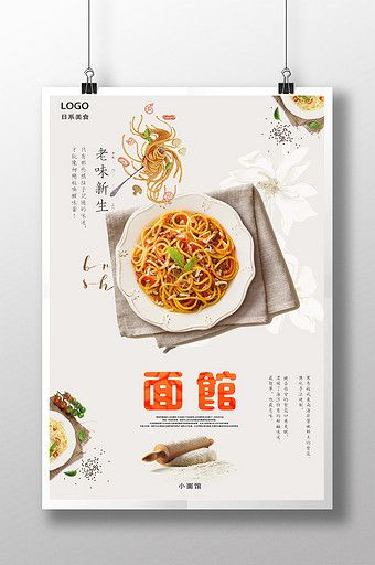 Noodle Restaurant Catering Poster Download Psd Free Download Pikbest Restaurant Poster Noodle Restaurant Restaurant Menu Design