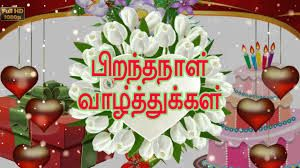 Happy Birthday Greetings In Tamil Language க க ன பட