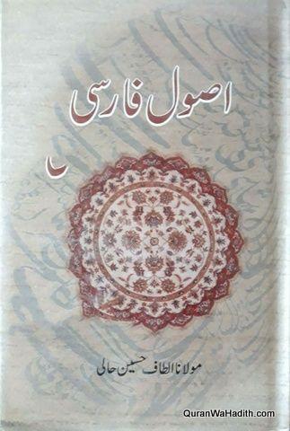 Usool E Farsi Altaf Hussain Hali اصول فارسی الطاف حسین حالی Books Free Download Pdf Pdf Download Free Download