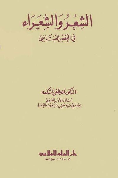 الشعر والشعراء في العصر العباسي مصطفى الشكعة إضغط هنا لتحميل الكتاب Books Blog Posts Blog