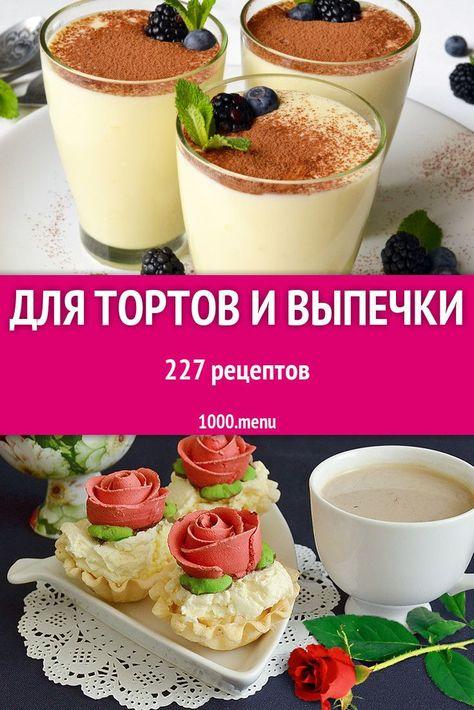 Photo of Для тортов и выпечки – 315 рецептов приготовления пошагово