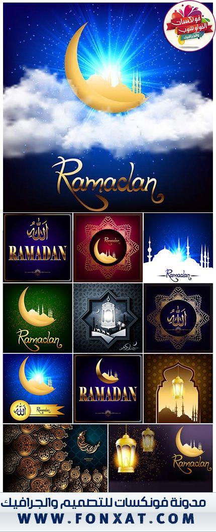 واحدة من اجمل تجميعات تصميمات شهر رمضان لهذا العام جمال ما بعدة جمال Islamic Holiday Holiday Vector Background