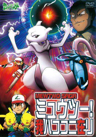 Pokemon Mewtwo Returns Tv Anime Special Gets Manga Adaptation En 2020