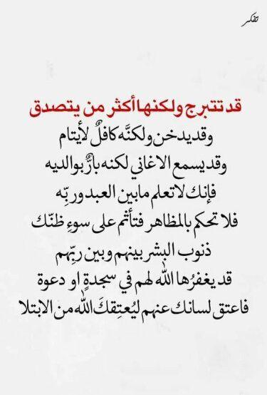 خلفيات رمزيات فيسبوك حكم أقوال اقتباسات أنت لا تعلم ما بين العبد وربه Islamic Quotes Arabic Quotes Sweet Words
