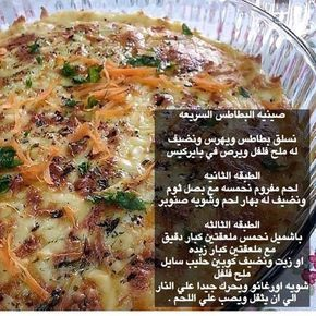 Pin By Safa Sofia On Dua Cooking Cooking Recipes Cooking Recipes Desserts
