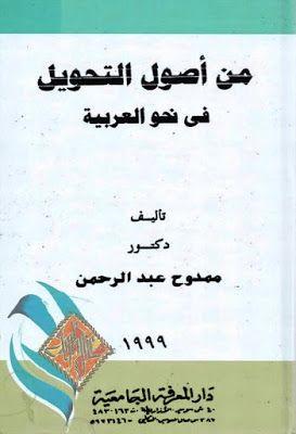 من أصول التحويل فى نحو العربية ممدوح الرمالي Pdf Arabic Calligraphy Calligraphy