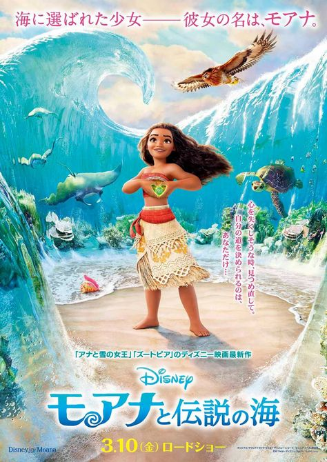 Return to the main poster page for Moana (#10 of 12)