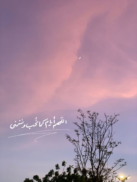 اللهم ايام كما نحب و نتمنى Iphone Wallpaper Quotes Love Wallpaper Iphone Cute Sky Photography