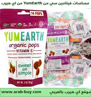 مصاصات فيتامين سي من Yumearth اي هيرب بالعربي Vitamins Sweet Vitamin C