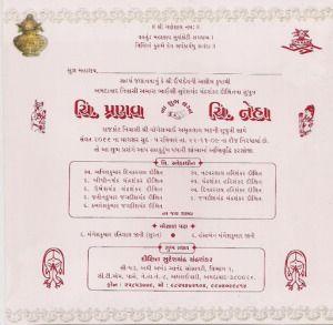 Wedding Quotes For Invitations In Gujarati