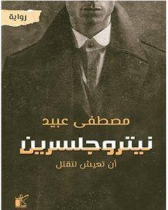 تحميل رواية نيتروجلسرين Pdf مصطفى عبيد Movie Posters Movies