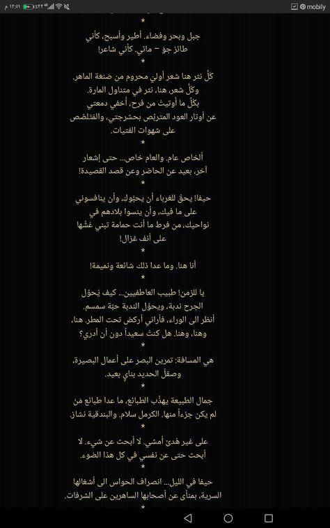 مغرورة ويازين غرور بت الملوك おしゃれまとめの人気アイデア Pinterest Nada Alotaibi