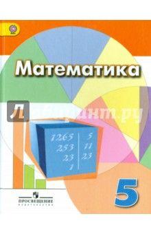 Решебник математика класс самостоятельные и контрольные работы  Решебник математика 5 класс самостоятельные и контрольные работы ершова