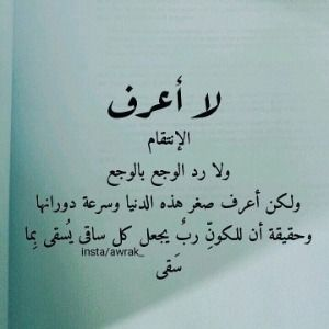 حب و عشق Words Quotes Quotations Postive Quotes