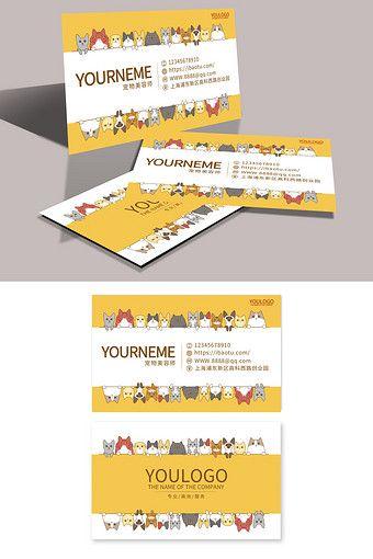 Simple Yellow Animal Pet Shop Beauty Business Card Beauty