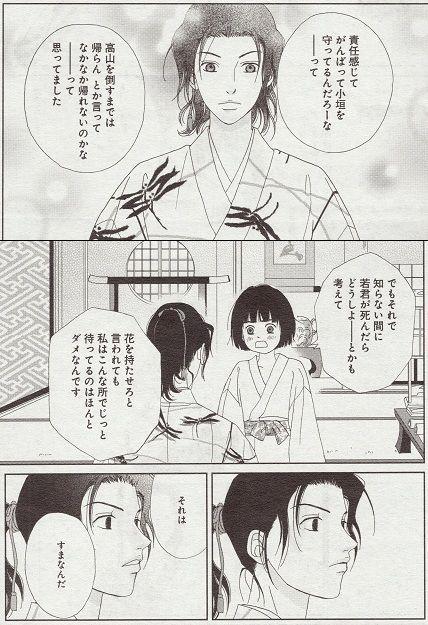 漫画 ネタバレ アシガール