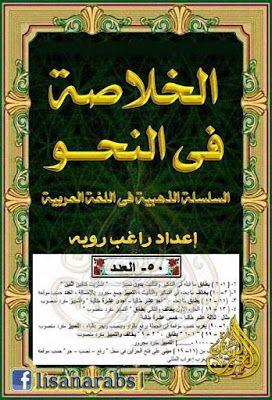الخلاصة فى النحو السلسلة الذهبية فى اللغة العربية راغب رويه قراءة أونلاين وتحميل Pdf Books Book Cover Novelty Sign