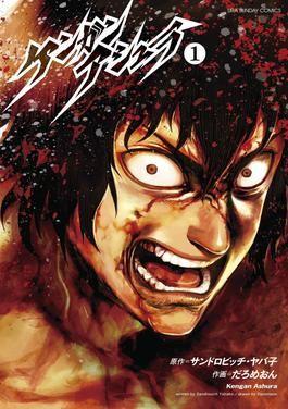 Kengan Ashura Part 3 Netflix Confirmed Release Date Phantom Anime Manga Anime Manga Covers