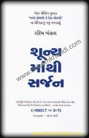 Shunyamathi Sarjan Gujarati Translation Of Connect The Dots Motivational Books Books To Buy Book Lists