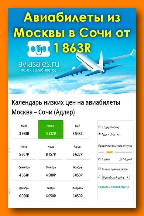 Купить дешево авиабилет до сочи билет на самолет рига мюнхен