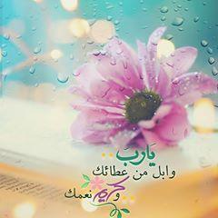 ي ارب واب ل من ع طائك وك ريم ن ع مك ㅤㅤㅤㅤㅤㅤ مساؤكم ر حمات ㅤㅤㅤㅤㅤㅤ ㅤتصاميمي للمطر مطر ㅤ الهاشتاق لتصاميمي فقط Islam Quran Quran